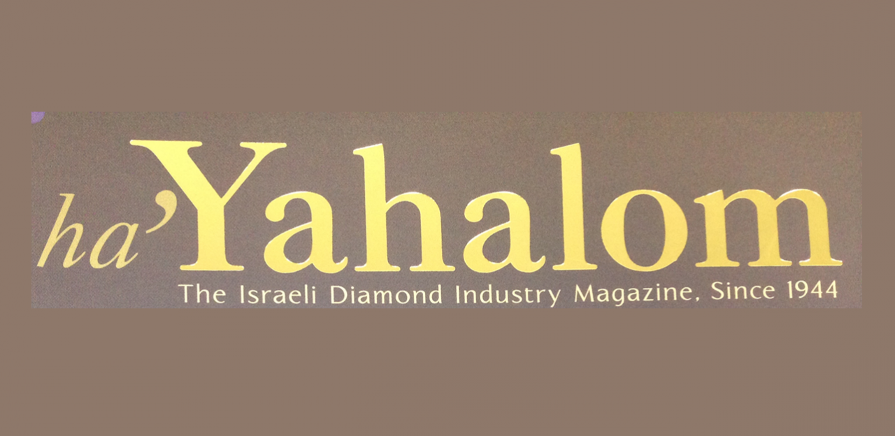 "In The Press - A State of Confusion, ""Hayahalom"" Magazine"